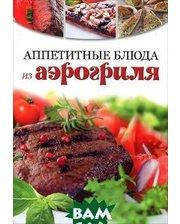 Книга Контэнт Аппетитные блюда из аэрогриля