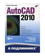 BHV AutoCAD 2010