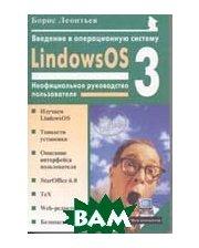 Майор Введение в операционную систему LindowsOS 3.0. Серия: Мой компьютер