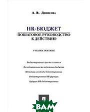 Проспект HR-бюджет. Пошаговое руководство к действию. Учебное пособие