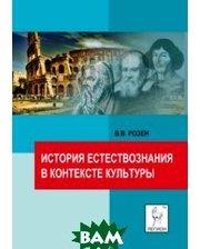 Легион История естествознания в контексте культуры
