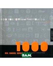 РИП-холдинг 1000 икон, символов, пиктограмм. Визуальные коммуникации, не требующие перевода