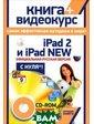 Книга Лучшие книги iPad 2 и iPad 2 New. Официциальная русская версия с нуля! (+ CD-ROM)