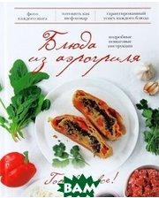 Книга Эксмо Блюда из аэрогриля