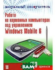Книга ТРИУМФ, 100 книг Работа на карманных компьютерах под управлением Windows Mobile 6