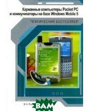 Книга Технический бестселлер, Триумф Карманные компьютеры Pocket PC и коммуникаторы на базе Windows Mobile 5