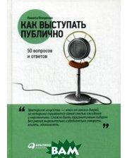 Альпина Паблишер Как выступать публично. 50 вопросов и ответов