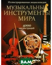 ПОПУРРИ Музыкальные инструменты мира