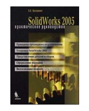 БИНОМ SolidWorks 2005. Практическое руководство