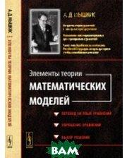 ЛЕНАНД Элементы теории математических моделей