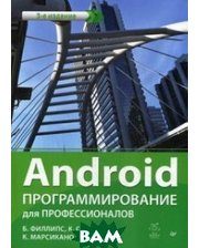 ПИТЕР Android....