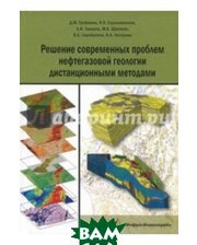 Инфра-Инженерия Решение современных проблем нефтегазовой геологии дистанционными методами