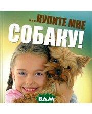Газетный Мир ...Купите мне собаку!