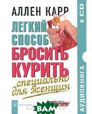 Добрая книга Легкий способ бросить курить. Специально для женщин (аудиокнига на 8 CD)