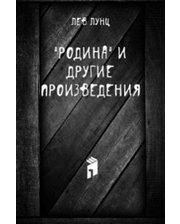 Книга по Требованию Родина и другие произведения