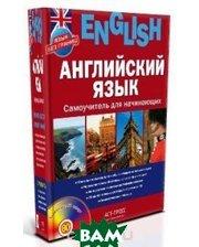 АСТ Английский язык. Самоучитель для начинающих (+ аудиокурс на CD)