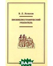 Российская политическая энциклопедия Биобиблиографический указатель