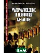 ОНИКС 21 век Материаловедение и технология металлов. Учебник