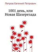 Книга по Требованию 1001 день, или Новая Шахерезада