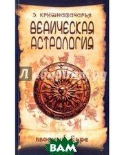 Амрита Ведическая астрология. Вводный курс