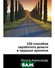 Книга по Требованию 100 способов заработать деньги в трудные времена