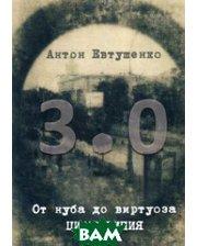 Москва 3.0. От нуба до виртуоза. Цианотипия
