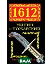 Эксмо 1612. Минин и Пожарский