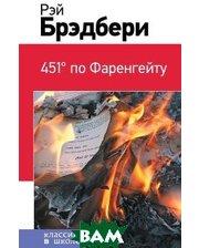 Эксмо 451`по Фаренгейту