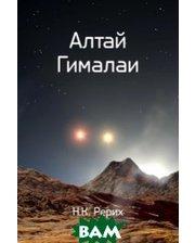 Книга по Требованию Алтай Гималаи