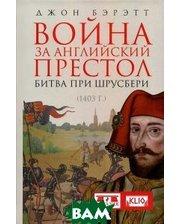 Евразия Война за английский престол. Битва при Шрусбери (1403 г.)