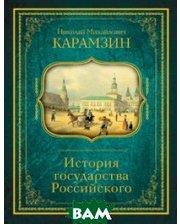 АСТ История государства Российского