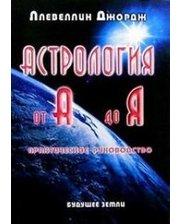 Будущее земли Астрология от А до Я