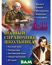 Эксмо Полный справочник школьника: 5-11 классы