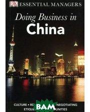 Дорлинг Киндерсли Doing Business in China