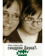 Теревинф Мама, почему у меня синдром Дауна?