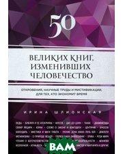 Эксмо 50 великих книг, изменивших человечество. Откровения, научные труды и мистификации, для тех, кто экономит время