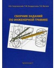 Архитектура С Сборник заданий по инженерной графике