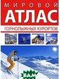 Книга Гранд-Фаир Мировой атлас горнолыжных курортов