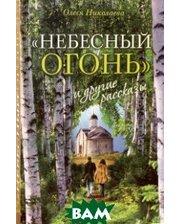 Издательство Сретенского монастыря Небесный огонь и другие рассказы 2-е издание исправленное