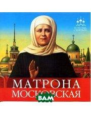 Книга Азбука-классика, Глаголь Добро Матрона Московская (аудиокнига CD)