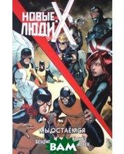 Marvel Новые Люди Икс. Мы остаемся. Том 2