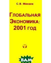 ИНИОН РАН Глобальная экономика. 2001 год