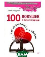 ПИТЕР 100 ловушек в личной жизни. Как их распознать и обойти