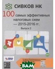 Евгений Сивков 100 самых эффективных налоговых схем 2015-2016 гг. Выпуск 2