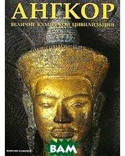 АСТ Ангкор. Величие кхмерской цивилизации