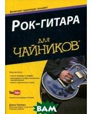 Книга ДИАЛЕКТИКА Рок-гитара. Для чайников . Руководство