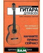 Книга КОГУП Кировская областная типография Гитара для всех