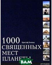 Арт-Родник 1000 священных мест планеты