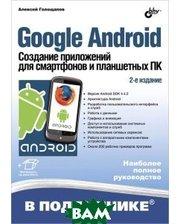 БХВ - Санкт-Петербург Google Android. Создание приложений для смартфонов и планшетных ПК