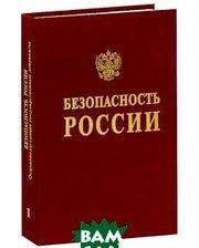 Международный гуманитарный фонд `Знание` Безопасность России. Основополагающие государственные документы. В 2 частях. Часть 1